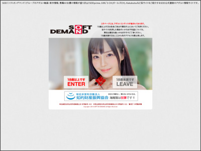 http://www.sod.co.jp/page/notice3/