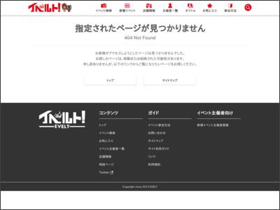 http://www.av-event.jp/user_data/evelt/detail.php?event_id=7173