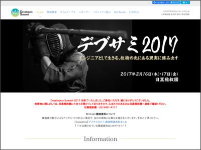 http://event.shoeisha.jp/devsumi/20170216