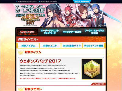 http://pso2.jp/players/event/newyear2017/webevent/#panelArea
