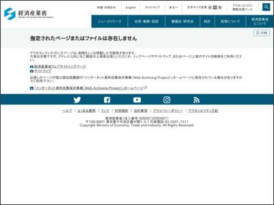 http://www.meti.go.jp/press/2016/03/20170301003/20170301003-1.pdf