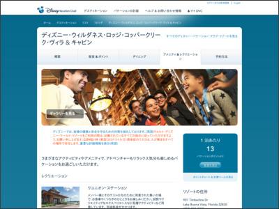 https://dvcmember.disney.co.jp/copper-creek-villas-and-cabins/