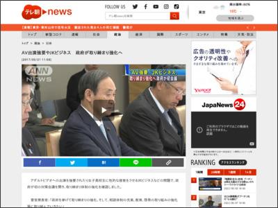 http://news.tv-asahi.co.jp/news_politics/articles/000096885.html