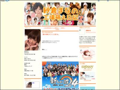 http://blog.livedoor.jp/sakura_mana/archives/49782251.html