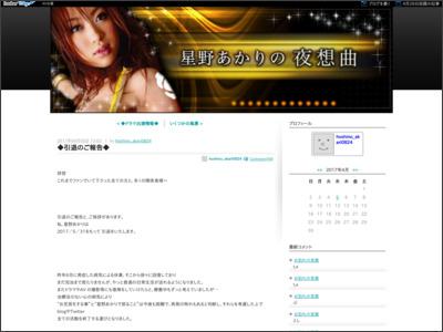 http://blog.livedoor.jp/hoshino_akari0824/archives/1065283864.html