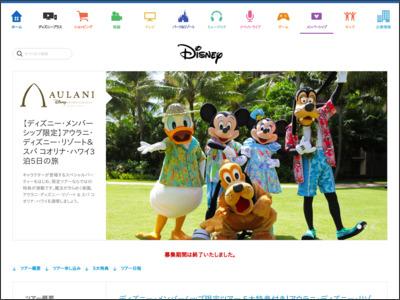 http://www.disney.co.jp/membership/aulanitour2017.html