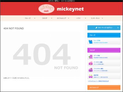 http://jp.mickeynet.com/info/5927
