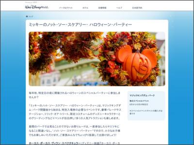 http://disneyparks.disney.go.com/jp/disneyworld/events-tours/mickeys-not-so-scary-halloween-party/