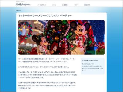 http://disneyparks.disney.go.com/jp/disneyworld/events-tours/mickeys-very-merry-christmas-party/
