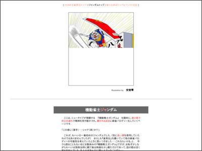 http://e-wahei.com/index_gundam.html