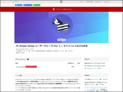 http://eventregist.com/e/JP_Stripes_vol3?lang=ja_JP