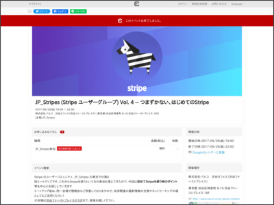 http://eventregist.com/e/JP_Stripes_vol4?lang=ja_JP