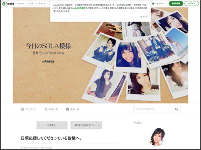 https://ameblo.jp/aoi-sola-official/entry-12341116024.html?timestamp=1514819789