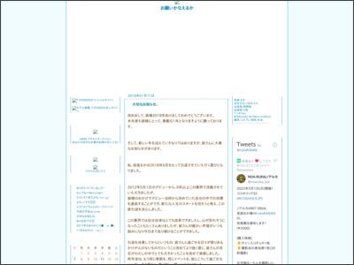 http://blog.livedoor.jp/kanae_ruka/archives/51373594.html
