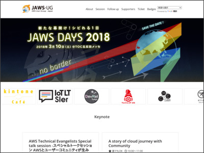 https://jawsdays2018.jaws-ug.jp/