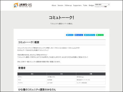 https://jawsdays2018.jaws-ug.jp/about/comu-talk/