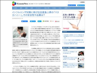 インフルエンザ対策に再び注目度急上昇の「マヌカハニー」。その安全性や品質は? - エコノミックニュース