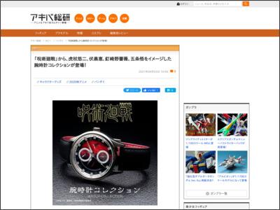 「呪術廻戦」から腕時計コレクションが登場! - アキバ総研