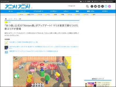「あつ森」公式の「Ninten島」がアップデート! マリオ家具で飾りつけた新エリアが登場 - アニメ!アニメ!Anime Anime