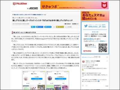 推しグラスに推しゴーグル!? インスタ・TikTokでは手作り推しグッズがトレンド - ASCII.jp