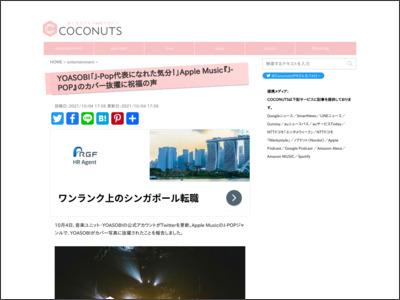 YOASOBI「J-Pop代表になれた気分!」Apple Music『J-POP』のカバー抜擢に祝福の声 - COCONUTS