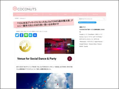 「YOU本当ブッサイクになったね」SixTONES森本慎太郎、ジャニー喜多川氏とのほろ苦い思い出を明かす - COCONUTS