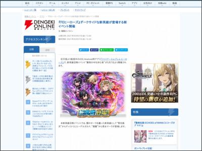 『FEヒーローズ』ダークサイドな新英雄が登場する新イベント開催 - 電撃オンライン