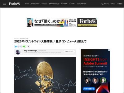 2026年にビットコイン大暴落説、「量子コンピュータ」普及で - Forbes JAPAN