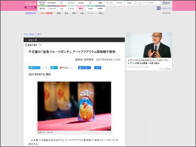 千疋屋の「金魚フルーツポンチ」、アートアクアリウム美術館で発売 - グルメ Watch