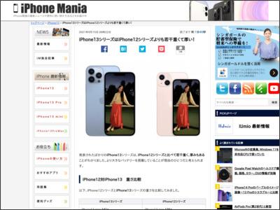 iPhone13シリーズはiPhone12シリーズよりも若干重くて厚い! - iPhone Mania