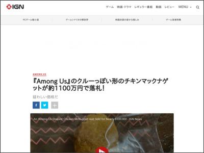 『Among Us』のクルーっぽい形のチキンマックナゲットが約1100万円で落札! - IGN JAPAN