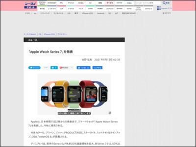 「Apple Watch Series 7」を発表 - ケータイ Watch