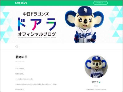 ドアラ 公式ブログ - 敬老の日 - Powered by LINE - lineblog.me