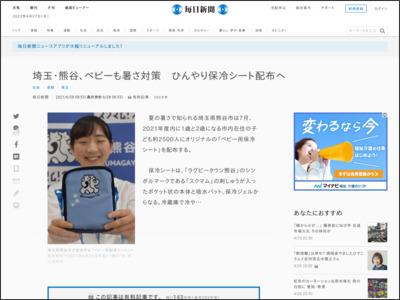 埼玉・熊谷、ベビーも暑さ対策 ひんやり保冷シート配布へ - 毎日新聞 - 毎日新聞