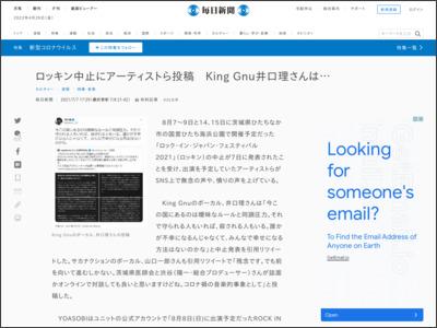 ロッキン中止にアーティストら投稿 King Gnu井口理さんは… - 毎日新聞 - 毎日新聞