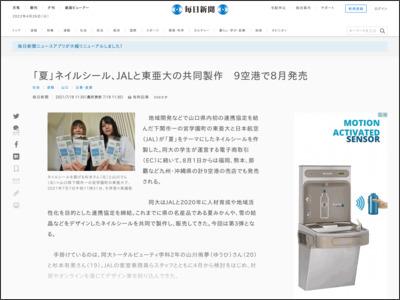 「夏」ネイルシール、JALと東亜大の共同製作 9空港で8月発売 - 毎日新聞 - 毎日新聞