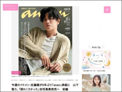 今週のイケメン:佐藤健が6年ぶり「anan」表紙に 山下智久、「照れくさかった」初写真集発売へ 前編 - 毎日キレイ