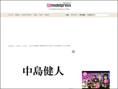 Sexy Zone中島健人「急遽発表があります」予告にファンの予想白熱 トレンド入りの反響 - モデルプレス