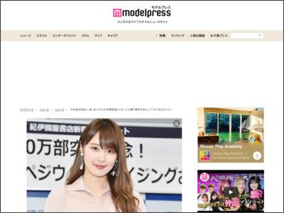 乃木坂46高山一実、友人からの卒業祝福メッセージ公開「東京を共にしてくれてありがとう」 - モデルプレス