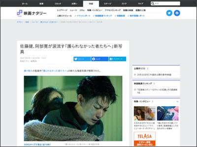 佐藤健、阿部寛が涙流す「護られなかった者たちへ」新写真 - 映画ナタリー