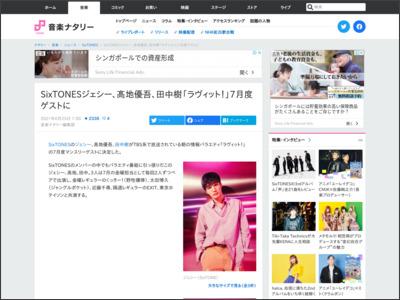 SixTONESジェシー、髙地優吾、田中樹「ラヴィット!」7月度ゲストに - ナタリー