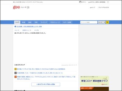 King Gnu井口 ドラマ主演で賛否 - goo.ne.jp