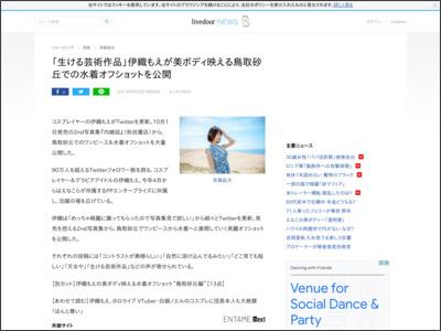 「生ける芸術作品」伊織もえが美ボディ映える鳥取砂丘での水着オフショットを公開 - ライブドアニュース - livedoor