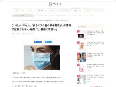 うっせぇわのAdo、「自らマスク姿の顔を開示」との情報が拡散されネット騒然「え、普通に可愛い」 - めるも