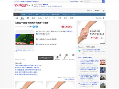 【速報】甲信越・東海地方で震度4の地震(日本テレビ系(NNN)) - Yahoo!ニュース