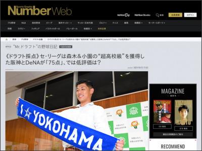"""《ドラフト採点》セ・リーグは森木&小園の""""超高校級""""を獲得した阪神とDeNAが「75点」、では低評価は?(小関順二) - Number Web - ナンバー"""