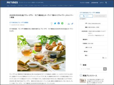 2020年3月20日(金)「ヴェーダヴィ そごう横浜店」オープン! 「春のトリプルパワー」キャンペーン実施 - PR TIMES
