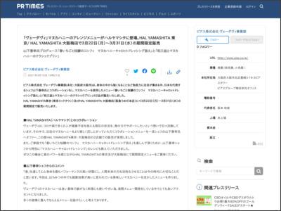 「ヴェーダヴィ」マヌカハニーのアレンジメニューがハルヤマシタに登場。HAL YAMASHITA 東京/ HAL YAMASHITA 大阪梅田で3月22日(月)~3月31日(水)の期間限定販売 - PR TIMES