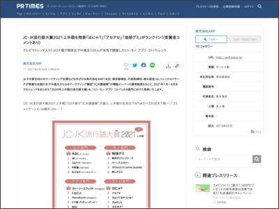 JC・JK流行語大賞2021上半期を発表「はにゃ?」「アセアセ」「地球グミ」がランクイン!(受賞者コメントあり) - PR TIMES