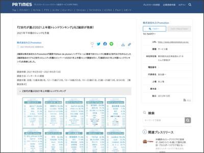 『Z世代が選ぶ2021上半期トレンドランキング』をZ総研が発表! - PR TIMES